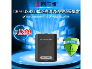 同三维T309-同三维T309 USB外置VGA高清视频信号采集卡盒