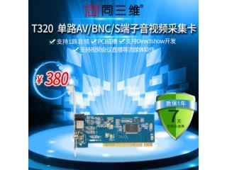 同三维 T320-同三维 T320 流媒体AV S端子 音视频采集卡 带音频,录直播会议