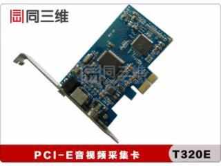同三维T320E-同三维T320E AV/S端子音视频流媒体采集卡 PCI-E 视频会议 直播