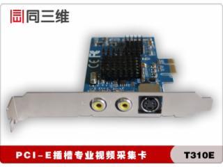 同三维T310E-同三维T310E PCI-E插槽视频采集卡 开发卡AV/S端子视频采集卡