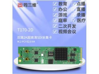 T170-2D-T170-2D M.2 PCI-E 双路2K超高清SDI采集卡