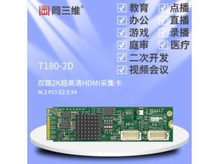 同三维T180-2D-同三维T180-2D 2 双路HDMI超高清采集卡