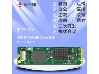 同三维T190-2D-同三维T190-2D 1 单路HDMI 超高清采集卡 4K 直录播 视频会议