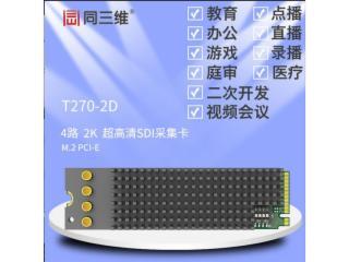 T270-2D-T270-2D M.2 PCI-E 四路2K超高清SDI采集卡