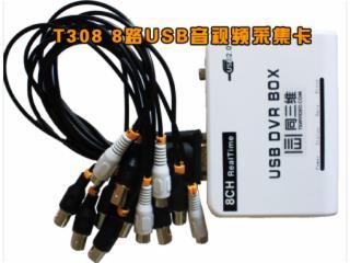 T308-T308 八路USB监控音视频采集卡 同时采集8路音视频