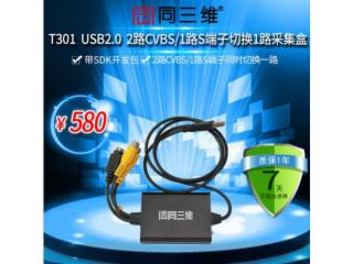 T301-T301 USB 外置音视频采集卡带SDK二次开