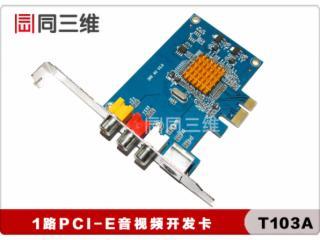 T103A-T103A PCI-E單路音視頻開發卡
