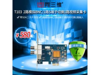 T103-T103 PCI-E BNC视频开发采集卡带SDK开发包录直播