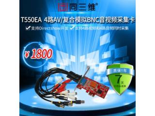 T550EA-T550EA 四路流媒体AV BNC 音视频采集卡