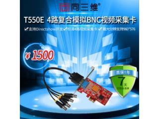 T550E-T550E 4路D1视频流媒体采集卡