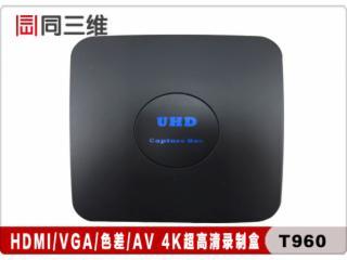 T960-T960 4K超高清音视频录制盒 HDMI DVI VGA 采集盒卡