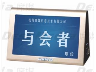 双面液晶电子桌牌系列-标准型-席媒-双面液晶电子桌牌系列-标准型
