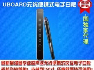 无-韩国UBoard电子白板