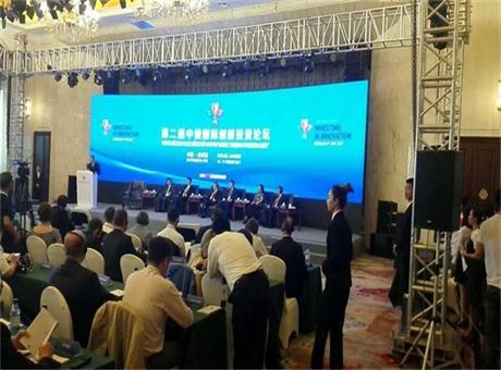 雷蒙全数字红外同传系统成功应用于第二届中俄国际创新投资论坛