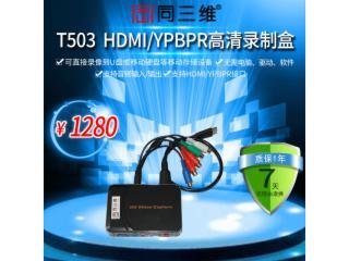 同三维T503-同三维T503 HDMI/YPBPR高清音视频录制盒采集(保存到U盘移动硬盘)