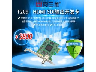 同三维T209-同三维T209 HDMI/SDI输出卡