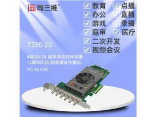 T290-2D-T290-2D 4路SDI 2K超高清音視頻采集卡