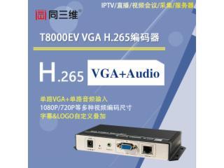 T8000EV-T8000EV VGA高清H.265编码器