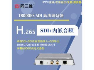 T8000ES-T8000ES SDI高清H.265编码器