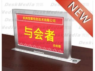 双面液晶电子桌牌系列 双面升降桌牌-席媒 双面液晶电子桌牌系列 双面升降桌牌