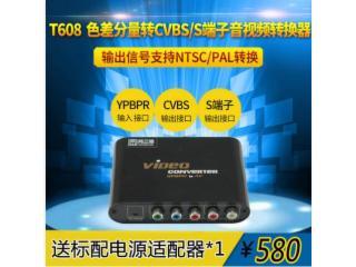 T608-T608 高清色差分量 YPBPR轉AV/S端子端高清音視頻轉換器