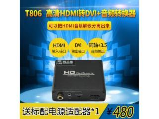 T806-T806 HDMI转DVI高清音视频转换器+带音频输出