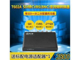 T602A-T602A SDI转CVBS(BNC)转换器
