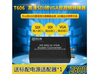 T606-T606高清SDI转VGA音视频转换器