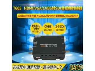 T605-T605 HDMI/AV/VGA 转SD/HD/3G-SDI视频转换器模拟转数字