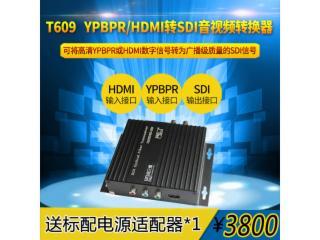 T609-T609 YPBPR/HDMI转SDI高清音视频转换器