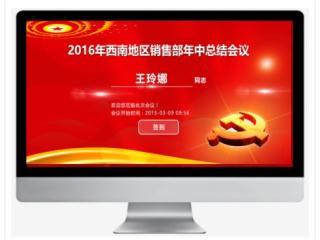 TVC-睿峰  TVC 无纸化会议系统