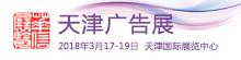 天津广告展, 天津广告展