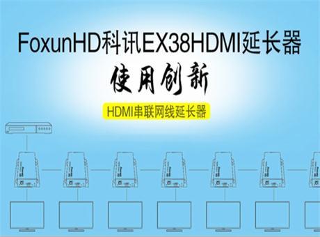科讯EX38为您开辟不一样的HDMI延长器使用