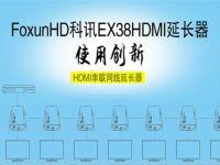 科讯EX38——不一样的HDMI延长器