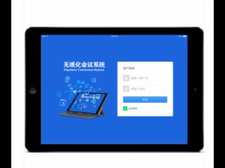 ios系统无纸化会议客户端软件-睿峰 ios系统无纸化会议客户端软件