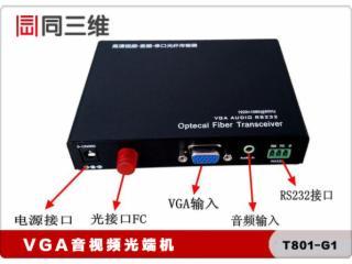 同三维T801-G1-同三维T801-G11路高清音视频VGA光端机80公里 传输器,放大器