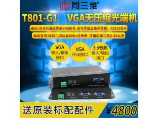 同三维T801-G1-同三维T801-G11路高清音视频VGA 无压缩 数字VGA光端机