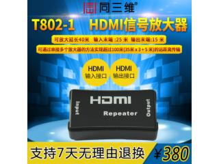 同三维 T802-1-同三维 T802-1 同三维HDMI信号高清音视频放大器(40米)传输延长器