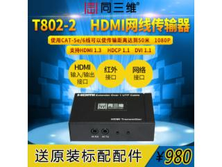 同三维 T802-2-同三维 T802-2 (50米) HDMI高清音视频信号网线延长器传输放大器