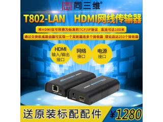 同三维T802-LAN-同三维T802-LANHDMI高清音视频网线传输器放大器延长器