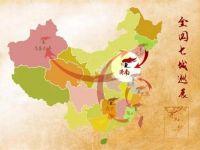 『九 · 二六』泉城济南有一场盛会