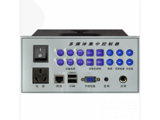 XY2800-C-多媒体集中控制器-USBKEY控制