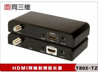 同三维T802-TZ-同三维T802-TZ HDMI同轴射频延长器