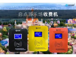 QDYL-618-重庆游乐场收费系统|重庆游乐园刷卡机