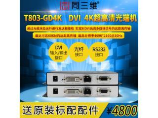 同三維T803-GD4K-同三維T803-GD4K DVI 4K超高清光端機(無損型)