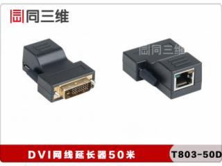 同三維T803-50D-同三維T803-50DDVI高清音視頻單網線延長器(50米1080P)