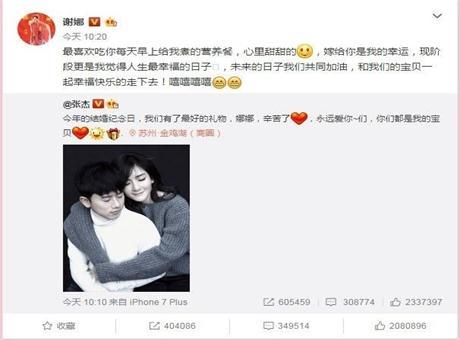 张杰宣布谢娜怀孕,康佳电视带你回顾精彩瞬间