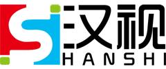 汉视HANSHI