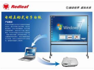 红叶Redleaf  电磁互动式电子白板-电磁互动式电子白板图片