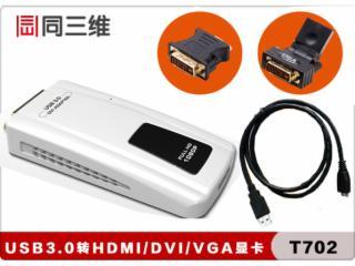 T702-T702 高清USB3.0转HDMI/DVI/VGA转换器